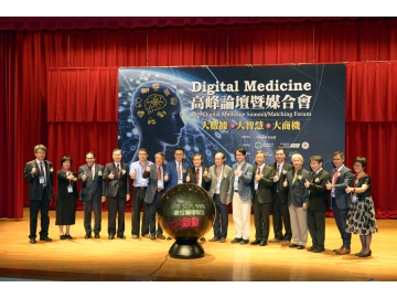 【Digital Medicine Summit & Matching Forum】